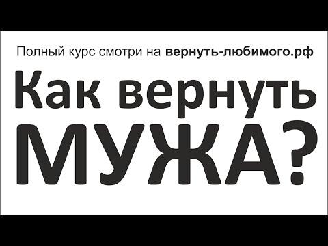 Владислав Акснов Как вернуть мужа - Вступление