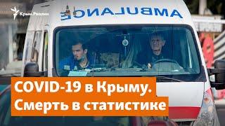 Коронавирус Смерть в статистике Радио Крым Реалии