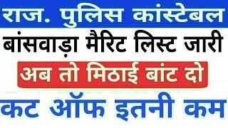 Rajasthan Police Banswara Merit list 2018 | Rajasthan Police Result 2018 | Banswara Merit List 2018