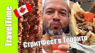 ВЛОГ Жизнь в Канаде 🇨🇦 ГДЕ НЕДОРОГО и БЕСПЛАТНО ПОЕСТЬ в Торонто 🥙🍻 фестиваль Taste Of The Danforth