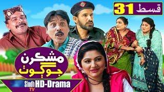 Mashkiran Jo Goth EP 31   Sindh TV Soap Serial   HD 1080p    SindhTVHD Drama