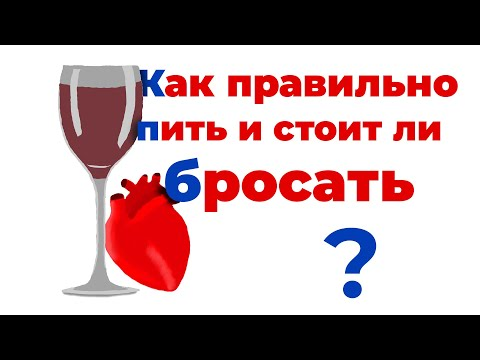 Как правильно пить, и стоит ли бросать? #алкоголь #вино #пить #бросать