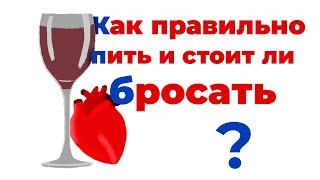 Как правильно пить и стоит ли бросать алкоголь вино пить бросать
