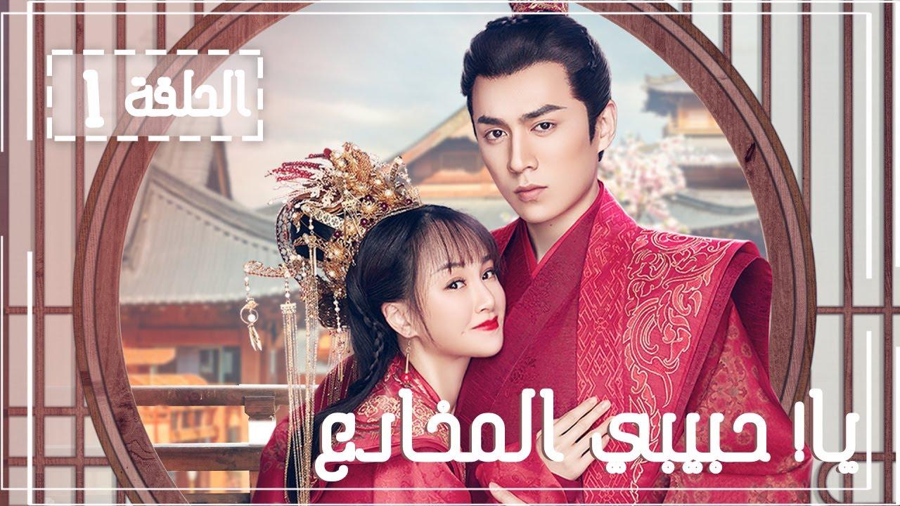 المسلسل الصيني يا! حبيبي المخادع! | !Oh! My Sweet Liar الحلقة 1 مترجم عربي (حبيب مخادع وحبيبة كاذبة)