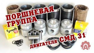 видео Оригинальные запчасти и двигатели ЯМЗ (Автодизель) для автомобилей МАЗ, 10 стр