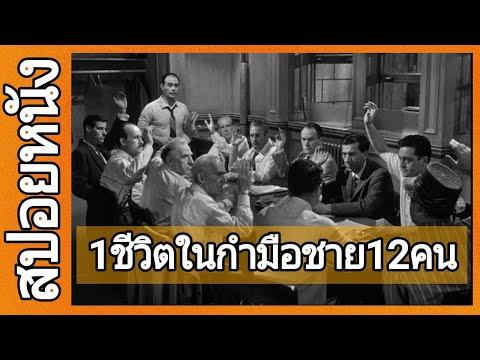 1ชีวิตในกำมือชาย12คน(สปอยหนัง)12 Angry men
