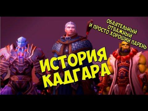Кадгар История