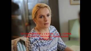 ЧЕЛНОЧНИЦЫ 2 СЕЗОН 11, 12 СЕРИЯ Премьера 2018 ОПИСАНИЕ, АНОНС