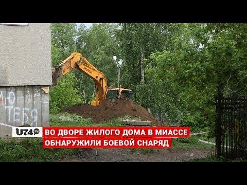 U74.RU: Во дворе дома по улице Орловской в Миассе обнаружен снаряд
