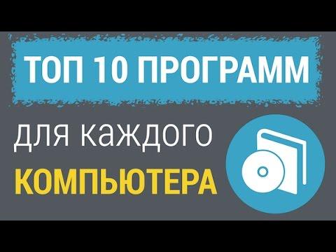 TOP10 БЕСПЛАТНЫХ ПРОГРАММ, которые стоит установить