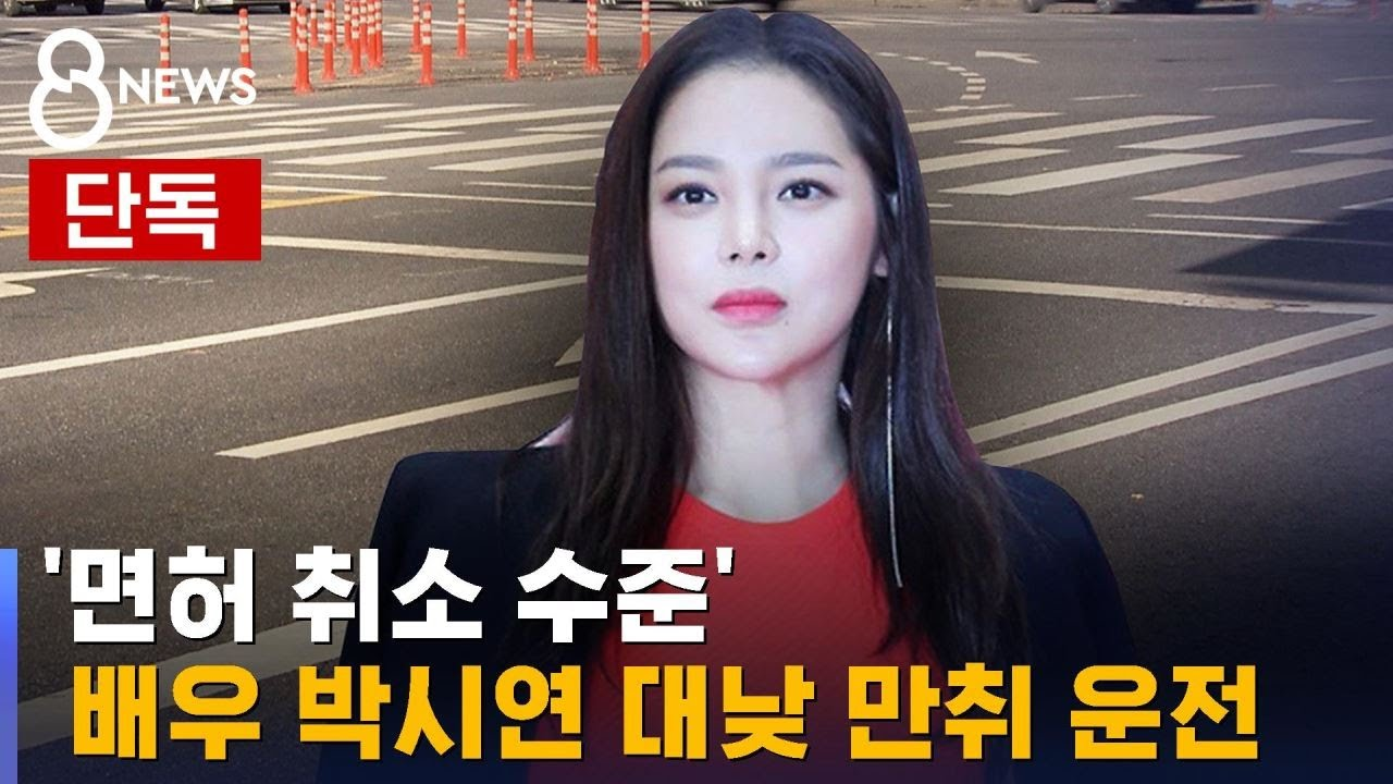 Actress Park Si Yeon under fire for DUI in broad daylight & label denies details of alleged crime | allkpop