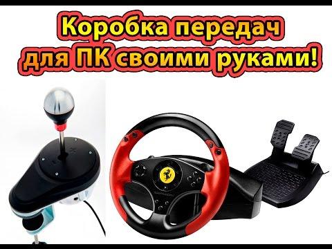 видео: Коробка передач для ПК Своими руками (КПП для руля)