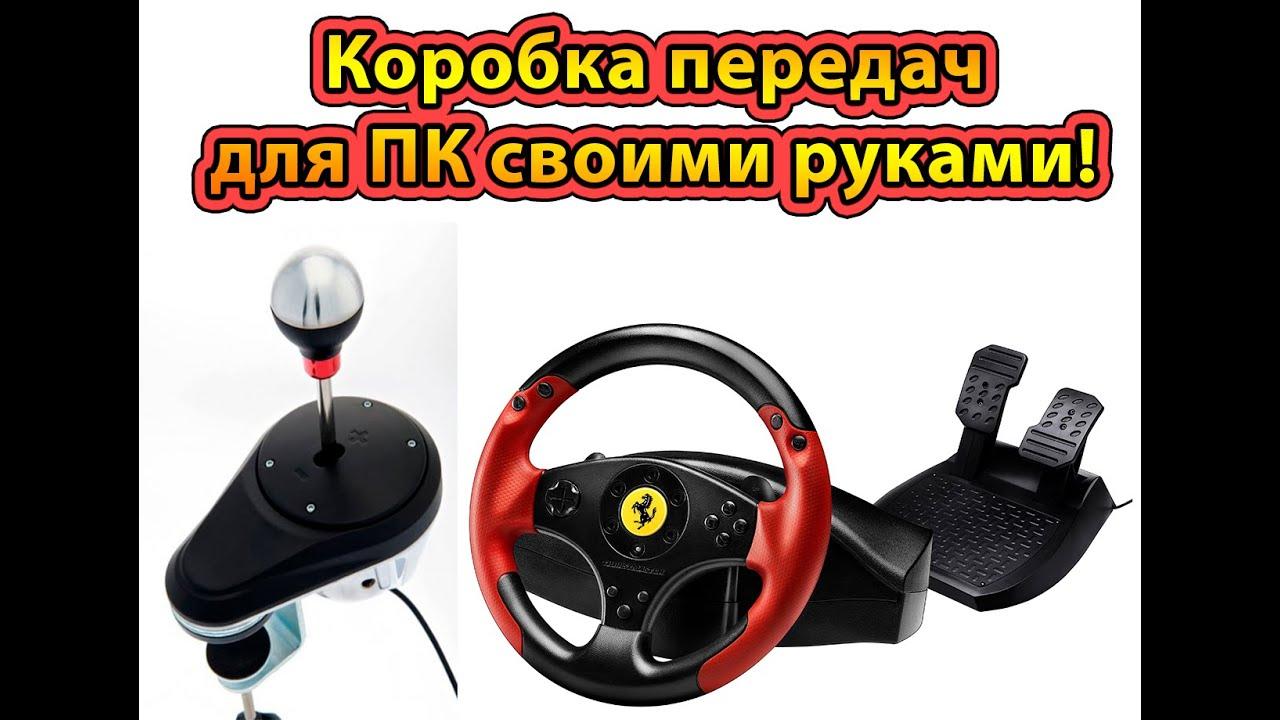 Купить руль для пк или приставки с гарантией по низкой цене с доставкой по украине. Тел. 428 (с моб. Бесплатно).