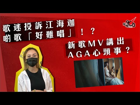 歌迷投訴江海迦啲歌「好難唱」!新歌MV講出AGA心頭事?