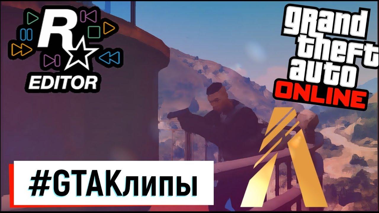 Против закона 5 ФИНАЛ Редактор RockStar 120FPS graphicmod #GTAКлипы