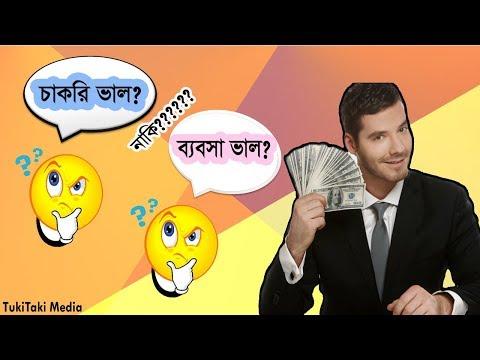 Job Vs Business!!!!    By TukiTaki Media.