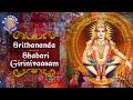 Download Shabari Girinivaasam – Srithananda | Ayyappa Devotional Songs | Namaskara Slokam MP3 song and Music Video