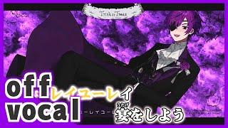 【ニコカラ】きみが悪い世界【off vocal】