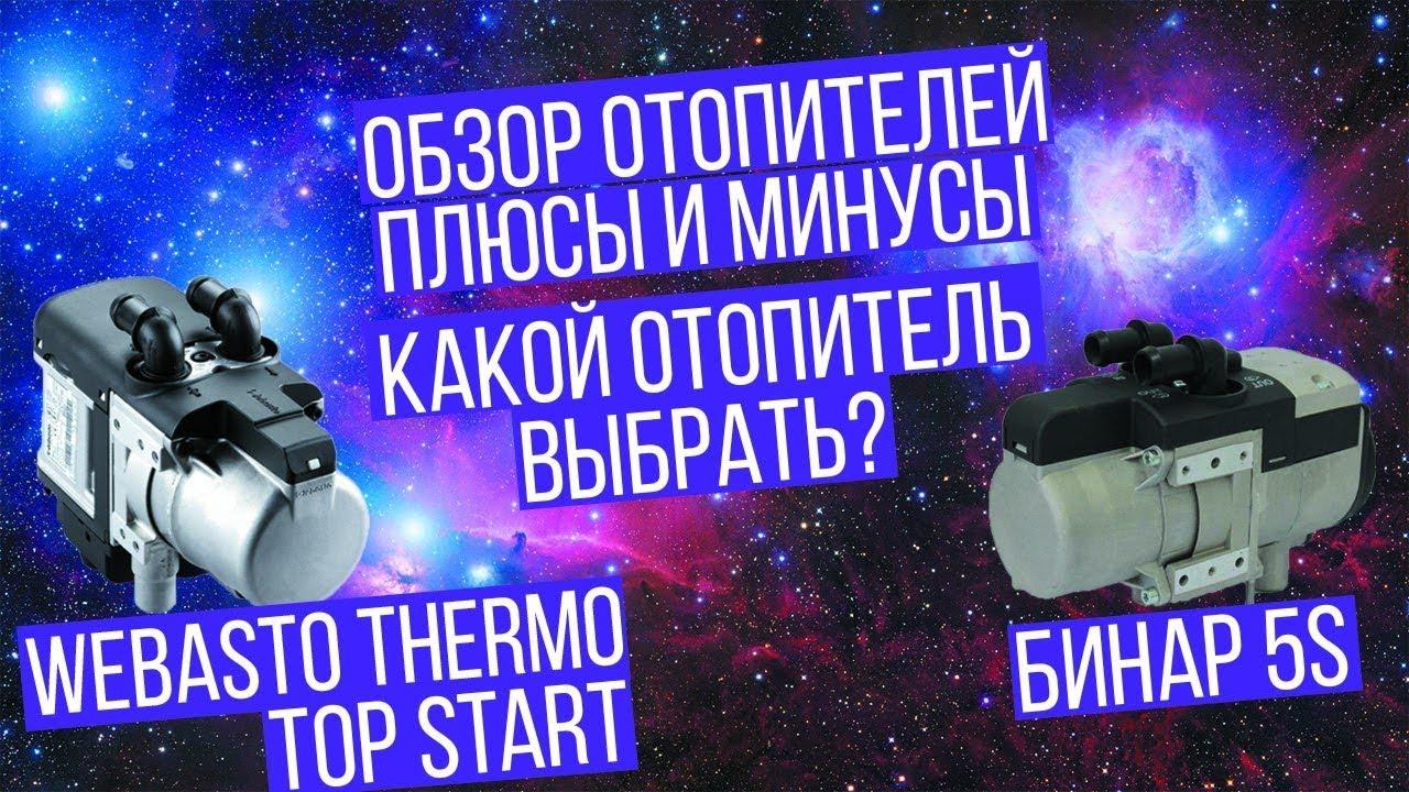 Webasto-russia крупнейший интернет магазин по продаже предпусковых. Webasto и вебасто на дизель и бензин, вебасто для дизеля цена.