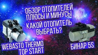 Какой отопитель выбрать? webasto thermo top start и Бинар 5S? смотри обзор