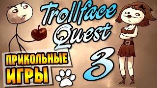 Trollface Quest 3 ● Прикольные игры ● [СПЁРЛИ TROLLA LISA] シ