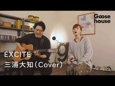 EXCITE/三浦大知(Cover)