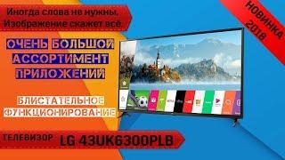 обзор телевизора LG 43UK6300 (SMART TV, 4K). Покупать или нет! Мнение, советы.