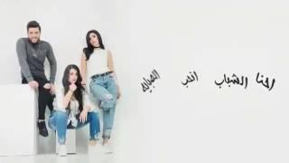 محمد سالم احنا الشباب