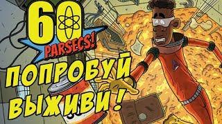 60 Parsecs! #1 - ВЫЖИВАНИЕ В ГЛУБОКОМ КОСМОСЕ!