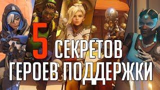 Overwatch 5 секретных фактов о героях поддержки