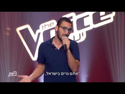 The Voice    האודישן של אלנתן שלום – אימא אם הייתי יכול