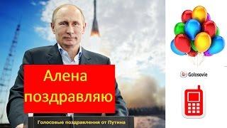 Поздравление с Днем Рождения Алене от Путина! Голосовое поздравление Президента!