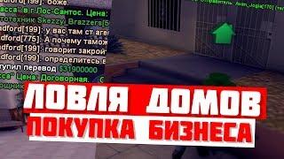 DRP RADIANT/ONYX | ЛОВЛЯ ДОМОВ, ПОКУПКА БИЗНЕСА