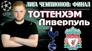 Тоттенхэм - Ливерпуль 0:2   ЛИГА ЧЕМПИОНОВ: ФИНАЛ   ПРОГНОЗ И СТАВКА НА МАТЧ!