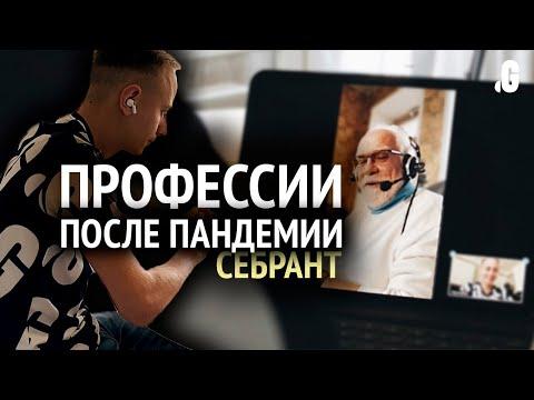 В офис вернутся не все! Профессии и важные навыки после кризиса. // Андрей Себрант, Яндекс