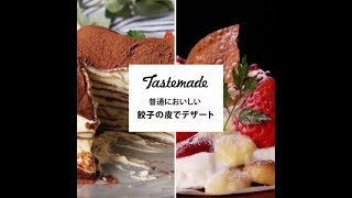 【普通においしい】餃子の皮でデザート✨ ティラミスミルクレープのレシ...