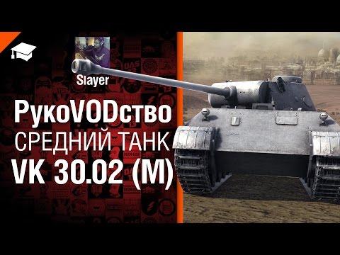 Средний танк VK 30.02 (M) - рукоVODство от Slayer [World Of Tanks]