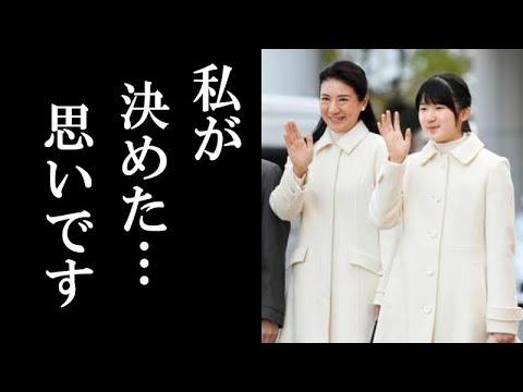愛子さまが雅子様と同じ服を着るある理由に一同驚愕!リメイクやお下がりではない二人だけの秘密