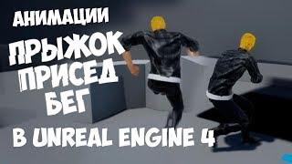 бег Присед Прыжок Настройка Анимации в Unreal Engine 4