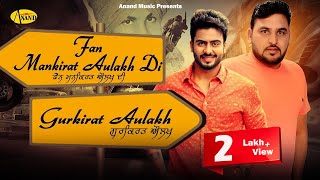 Gurkirat Aulakh l Fan Mankirat Aulakh Di l New Punjabi Song 2018 l Anand Music
