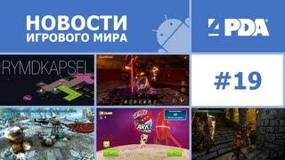 Новости игрового мира Android - выпуск 19 [Android игры]