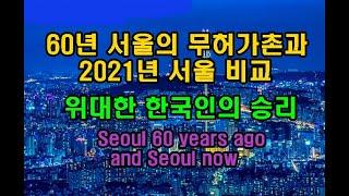 60년전 서울 무허가촌과 현재 서울비교 Seoul 60…