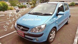 Хендай Гетц. Отзыв. Женский Взгляд на Автомобиль Hyundai Getz