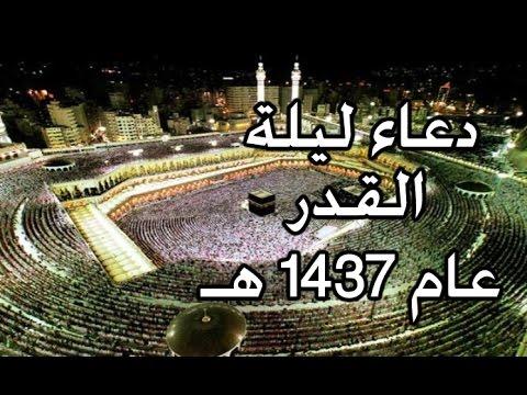 دعاء ليلة القدر ليلة 27 رمضان للعام 1437هـ