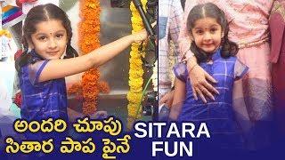 Mahesh Babu Daughter Sitara Fun | #Mahesh25 Mov...