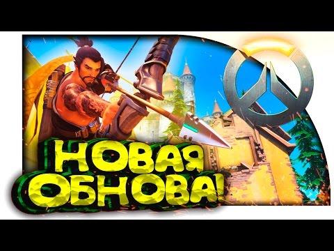 видео: overwatch - НОВАЯ ОБНОВА! - СРЕДНИЕ ВЕКА!