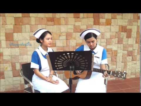 ฟังเพลง - ปริญญาที่ภูมิใจ นุกนิก ศศิวิมล ประสงค์ใด - YouTube