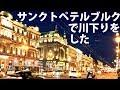 ロシアの京都 サンクトペテルブルクで川下りをした