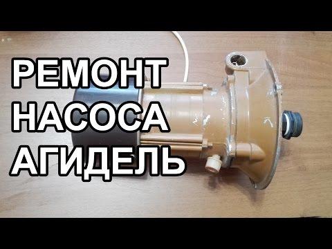 Насос Агидель - Ремонт - Замена Подшипников и Сальников