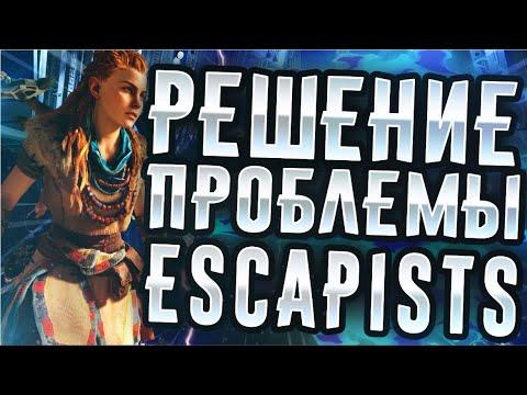 The Escapists Epic Games баг с вылетом решение